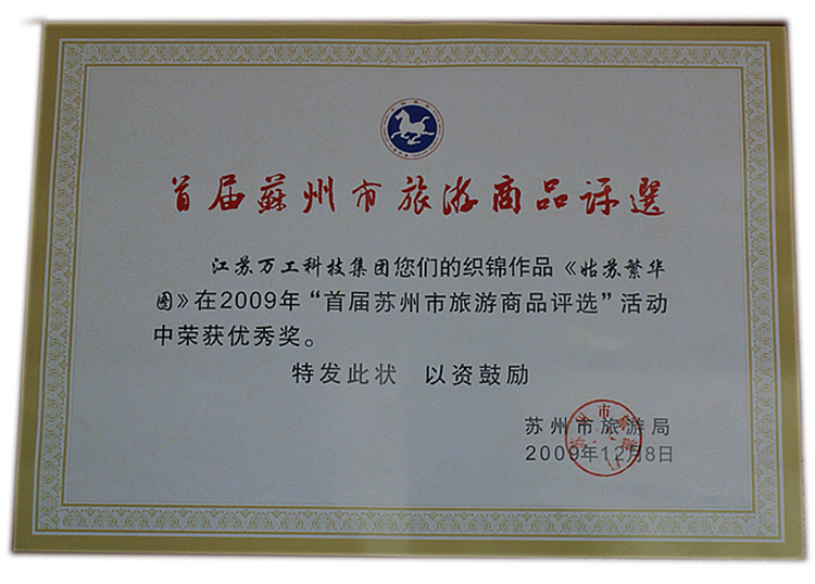 The first Suzhou Tourism Commodity Excellence Award (Gusu Fanhua)
