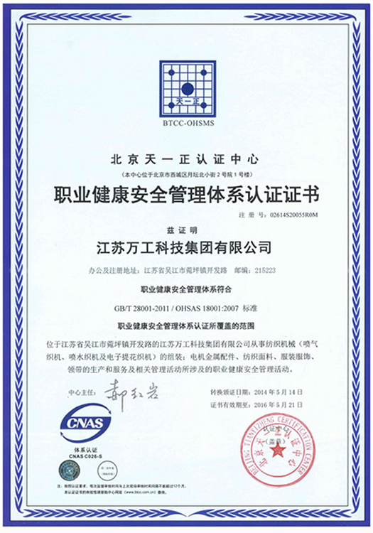 ISO18000 Occupational Health and Safety Management System Certificate