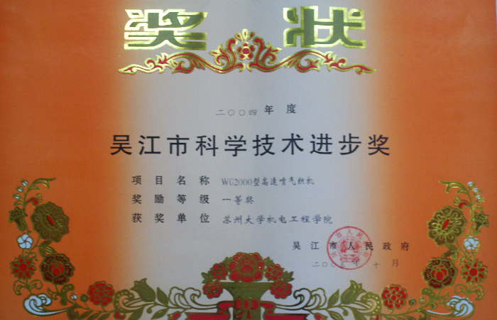 Wujiang Science and Technology Progress Award