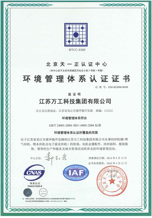 ISO14000 Environmental Management System Certificate