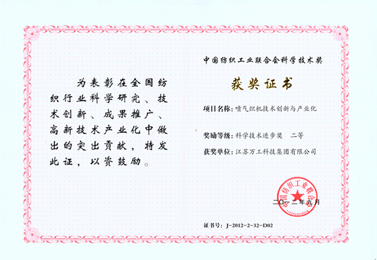 China Textile Industry Federation Science and Technology Progress Award Certificate