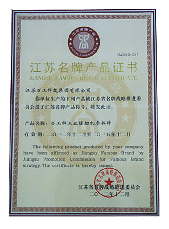 Jiangsu Famous Brand Product Certificate (reviewed in 2012)