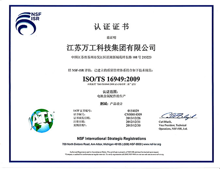 Auto Parts TS16949 Quality System Certificate (Chinese)
