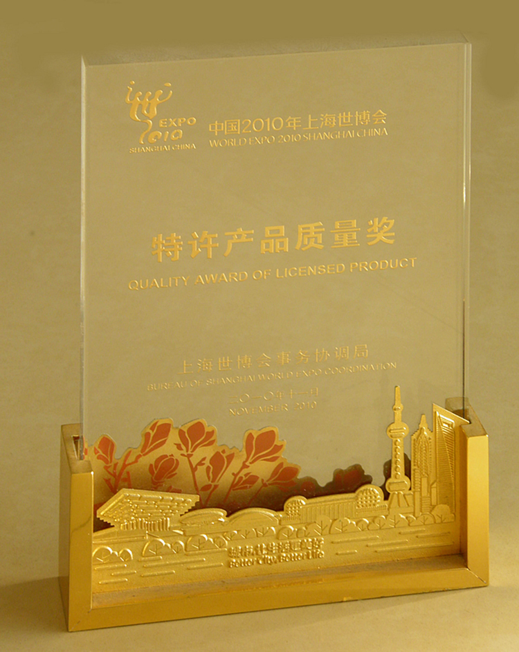 Shanghai World Expo Licensed Product Quality Gold Award