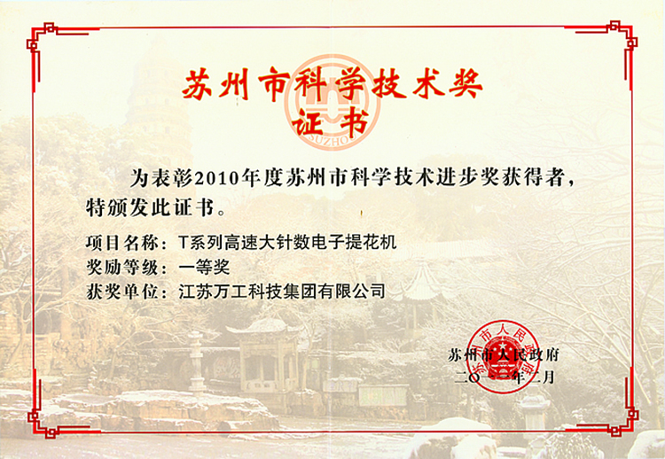 Suzhou City Science and Technology Progress Award