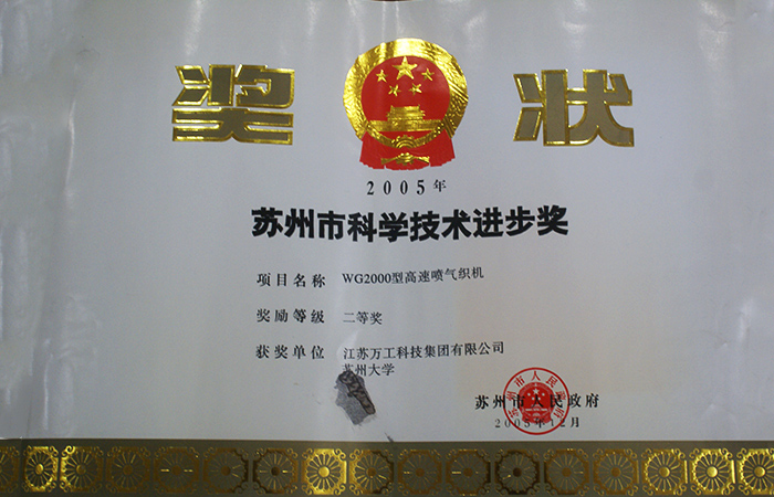Suzhou Science and Technology Progress Award